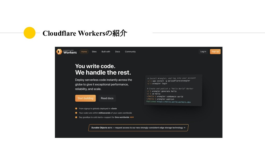 Cloudflare Workersの紹介