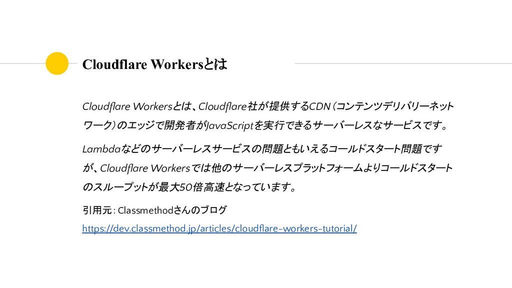 Cloudflare Workersとは Cloudflare Workersとは、Cloudfl...