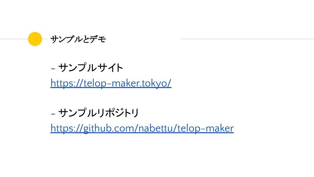 サンプルとデモ - サンプルサイト https://telop-maker.tokyo/ - ...