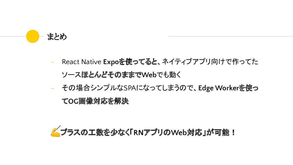まとめ - React Native Expoを使ってると、ネイティブアプリ向けで作ってた ソ...