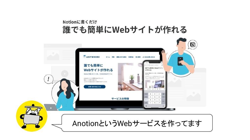 AnotionというWebサービスを作ってます
