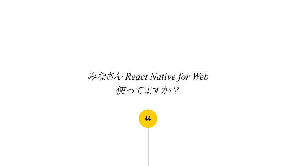 """"""" みなさん React Native for Web 使ってますか?"""