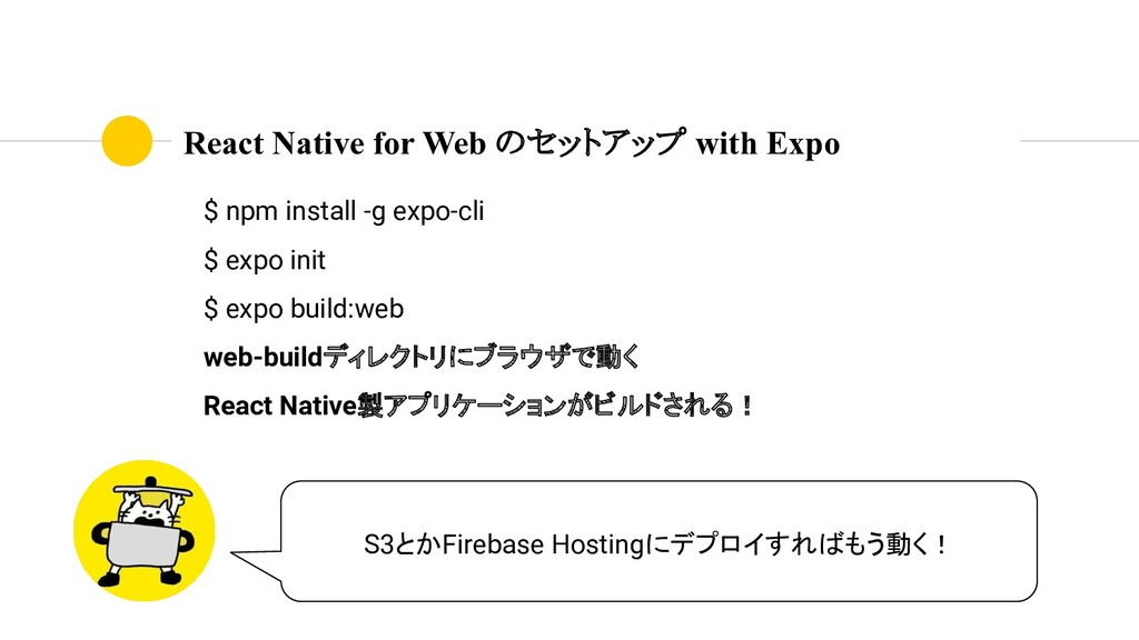 React Native for Web のセットアップ with Expo $ npm in...