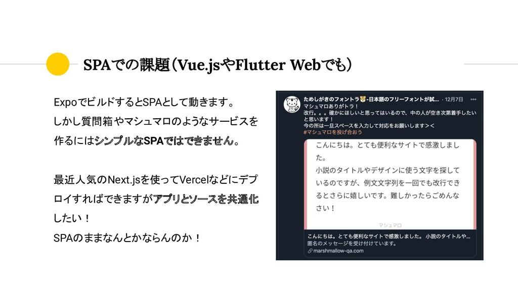 SPAでの課題(Vue.jsやFlutter Webでも) ExpoでビルドするとSPAとして...