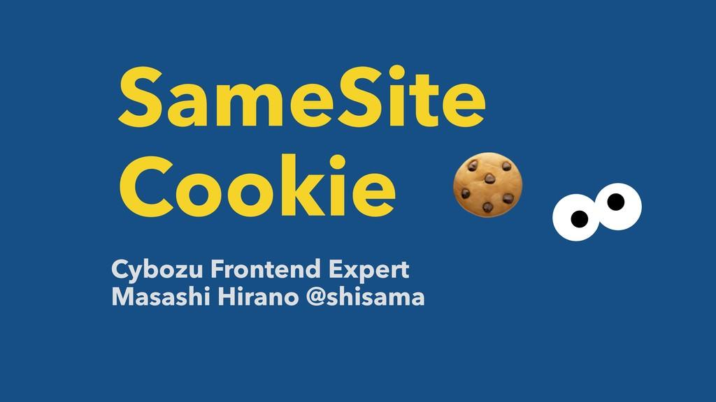 SameSite Cookie Cybozu Frontend Expert Masashi ...