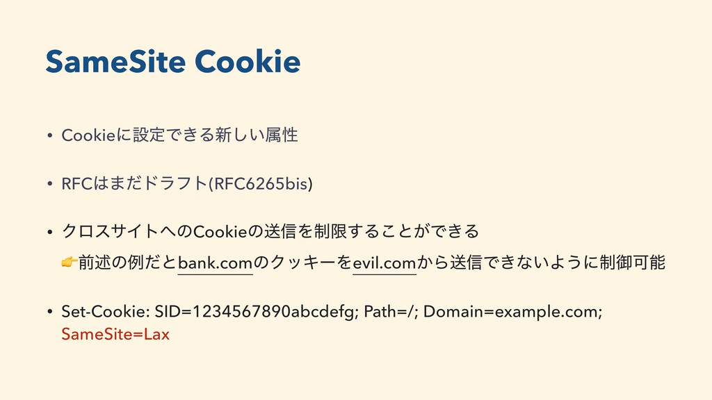 SameSite Cookie • CookieʹઃఆͰ͖Δ৽͍͠ଐੑ • RFC·ͩυϥϑ...