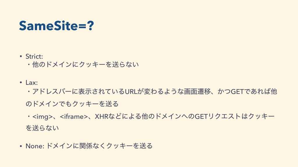 SameSite=? • Strict: ɾଞͷυϝΠϯʹΫοΩʔΛૹΒͳ͍ • Lax:...