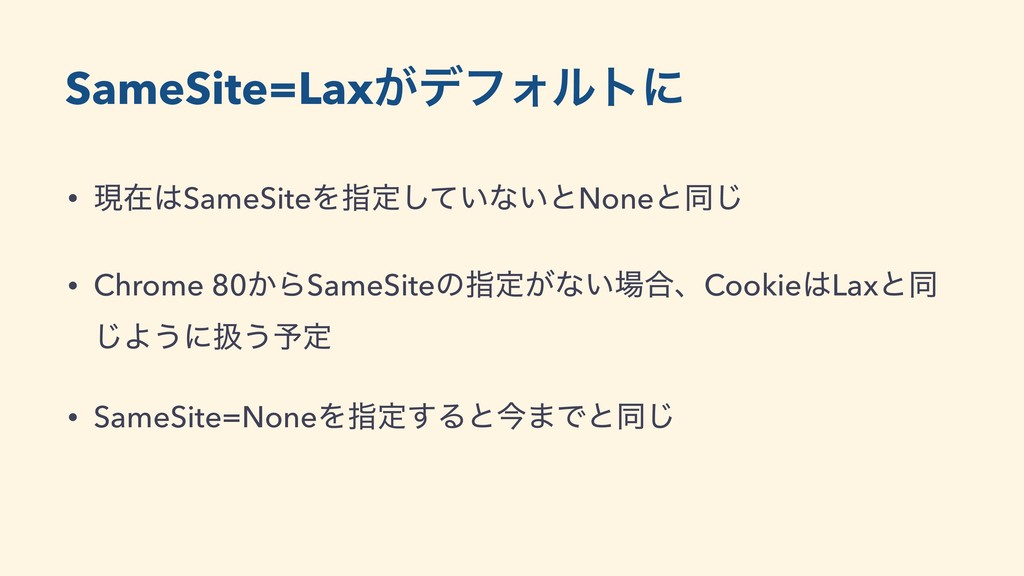 SameSite=Lax͕σϑΥϧτʹ • ݱࡏSameSiteΛࢦఆ͍ͯ͠ͳ͍ͱNoneͱ...