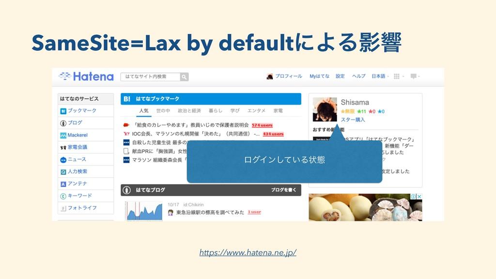 https://www.hatena.ne.jp/ SameSite=Lax by defau...
