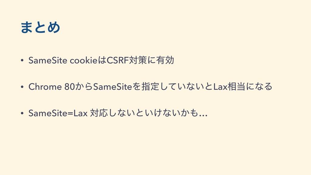 ·ͱΊ • SameSite cookieCSRFରࡦʹ༗ޮ • Chrome 80͔ΒSa...