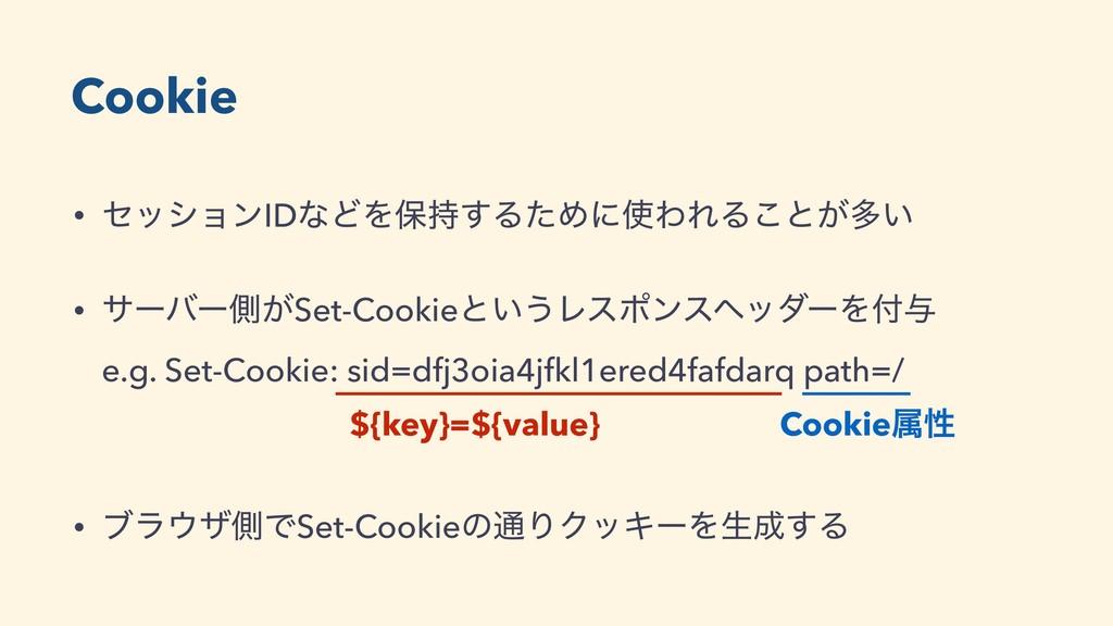 Cookie • ηογϣϯIDͳͲΛอ͢ΔͨΊʹΘΕΔ͜ͱ͕ଟ͍ • αʔόʔଆ͕Set...