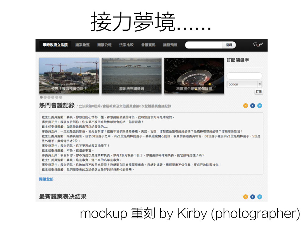 mockup 重刻 by Kirby (photographer) 接力夢境......