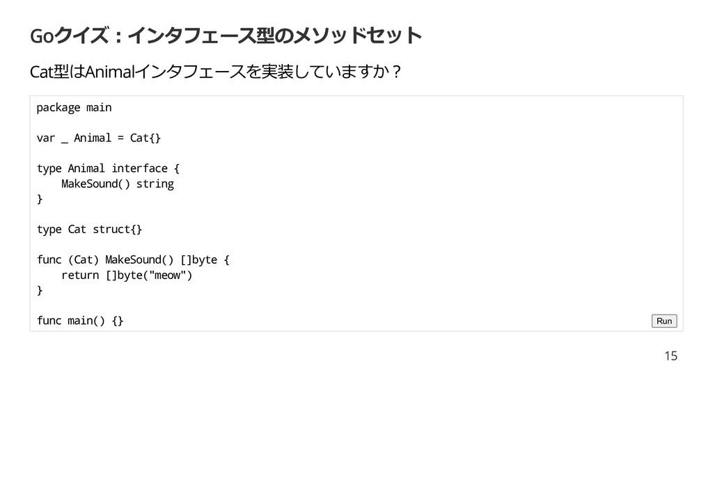 Goクイズ︓インタフェース型のメソッドセット Goクイズ︓インタフェース型のメソッドセット C...