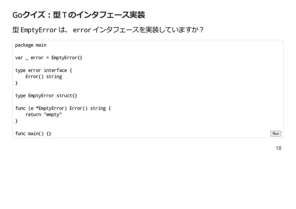 Goクイズ︓型 T のインタフェース実装 Goクイズ︓型 T のインタフェース実装 型 型 E...