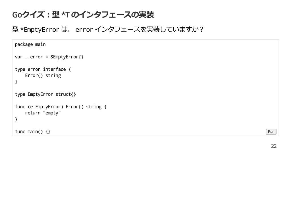 Goクイズ︓型 *T のインタフェースの実装 Goクイズ︓型 *T のインタフェースの実装 型...