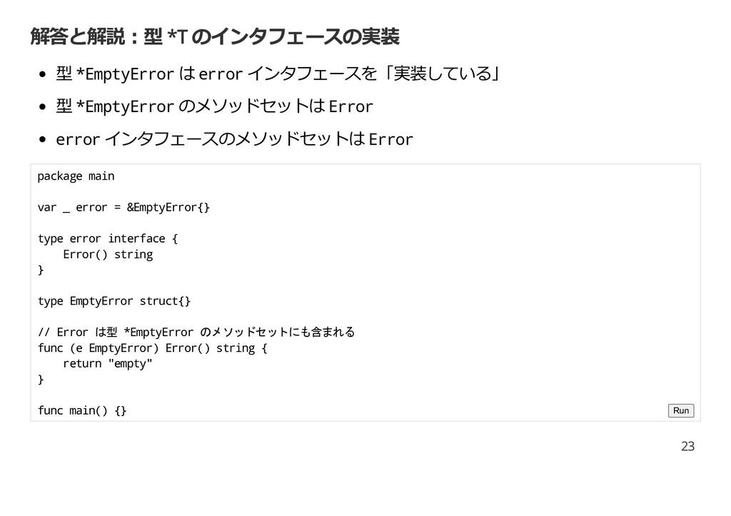 解答と解説︓型 *T のインタフェースの実装 解答と解説︓型 *T のインタフェースの実装 型...