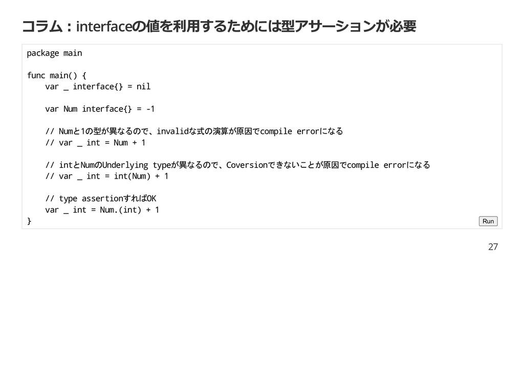 コラム︓interfaceの値を利⽤するためには型アサーションが必要 コラム︓interfac...