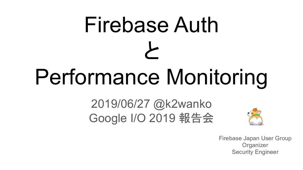 Firebase Auth と Performance Monitoring 2019/06/...