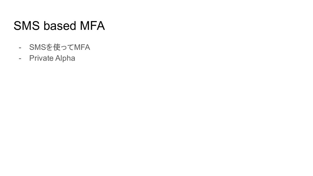 SMS based MFA - SMSを使ってMFA - Private Alpha