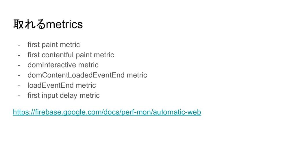 取れるmetrics - first paint metric - first content...