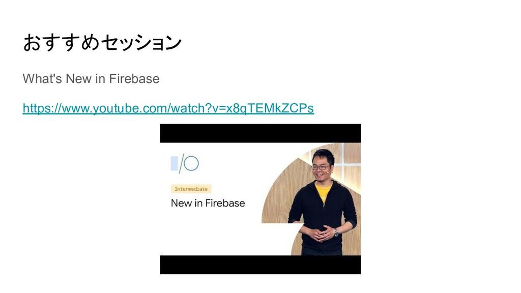 おすすめセッション What's New in Firebase https://www.yo...