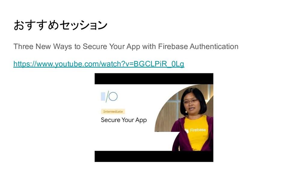おすすめセッション Three New Ways to Secure Your App wit...