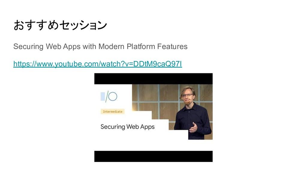 おすすめセッション Securing Web Apps with Modern Platfor...