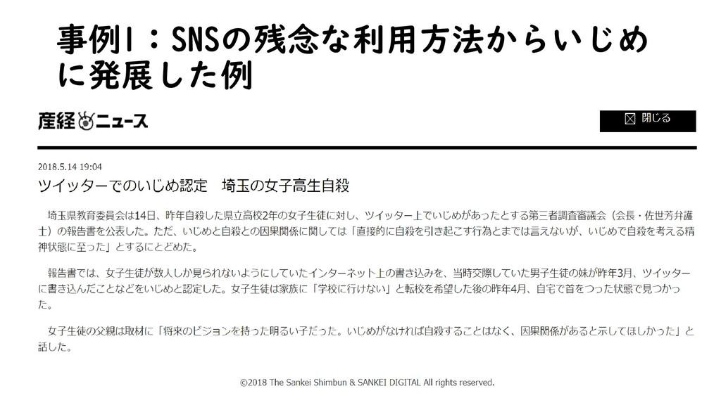 事例1:SNSの残念な利用方法からいじめ に発展した例