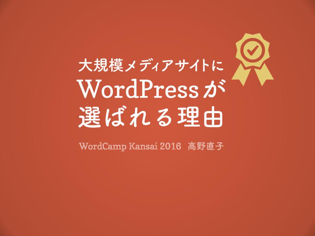 େنϝσ Ο ΞαΠ τʹ WordPress͕ બΕΔཧ༝ WordCamp Kan...