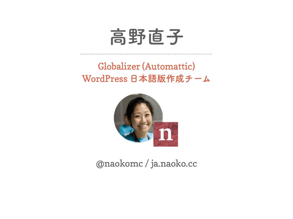 Globalizer (Automattic) WordPress ຊޠ൛࡞νʔϜ @...