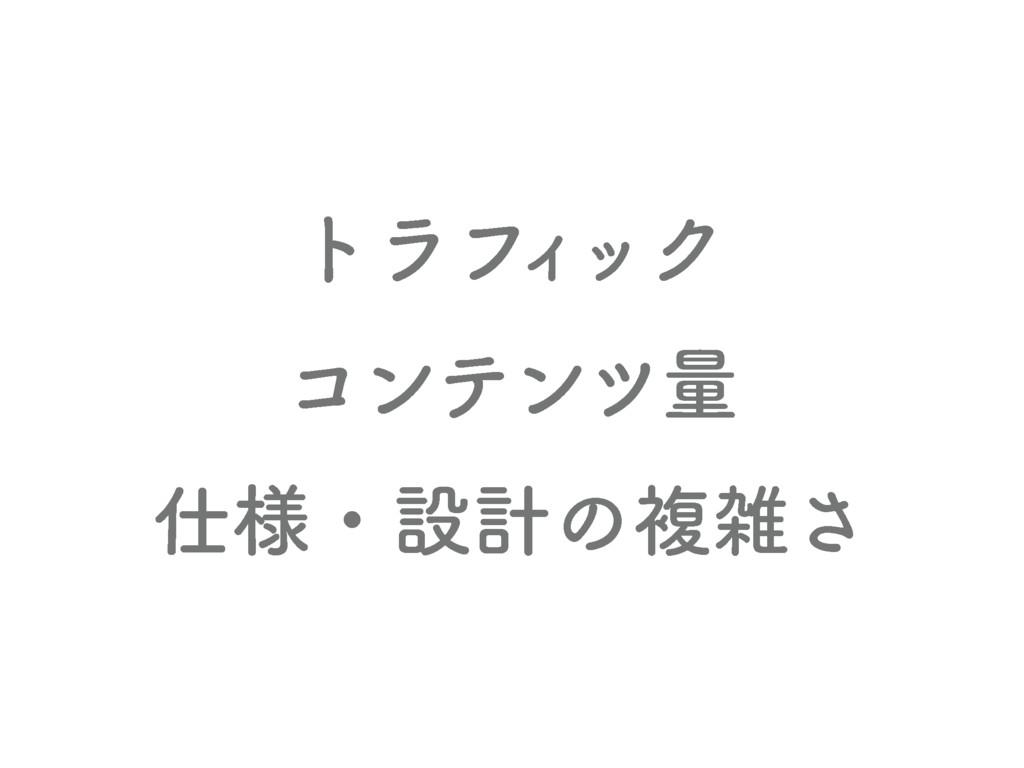 τϥϑ Ο οΫ ίϯςϯπྔ ༷ɾઃܭͷෳ͞