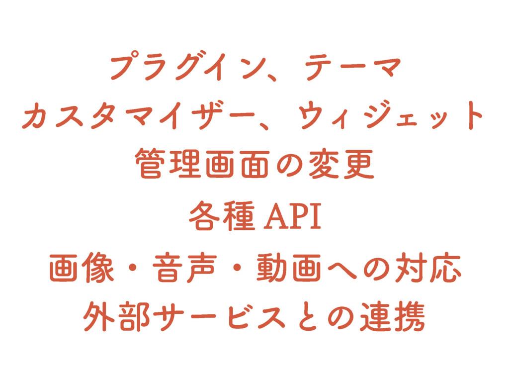 ϓϥάΠϯɺςʔϚ ΧελϚΠβʔɺΟδΣοτ ཧը໘ͷมߋ ֤छ API ը૾ɾ...