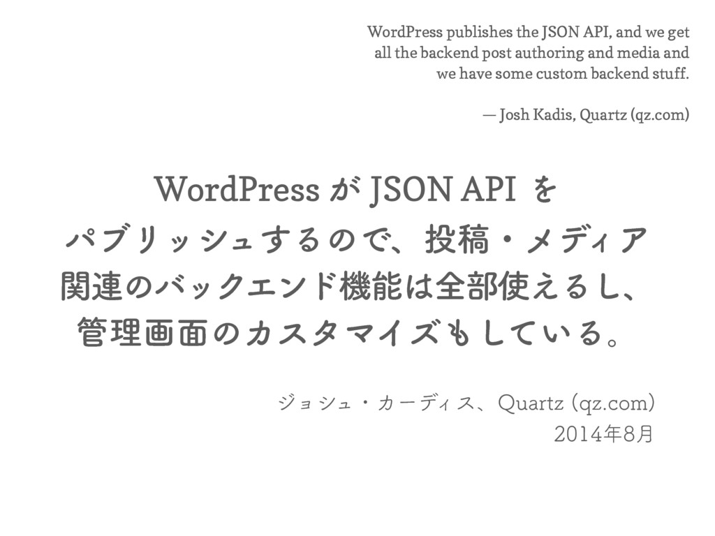 WordPress publishes the JSON API, and we get al...