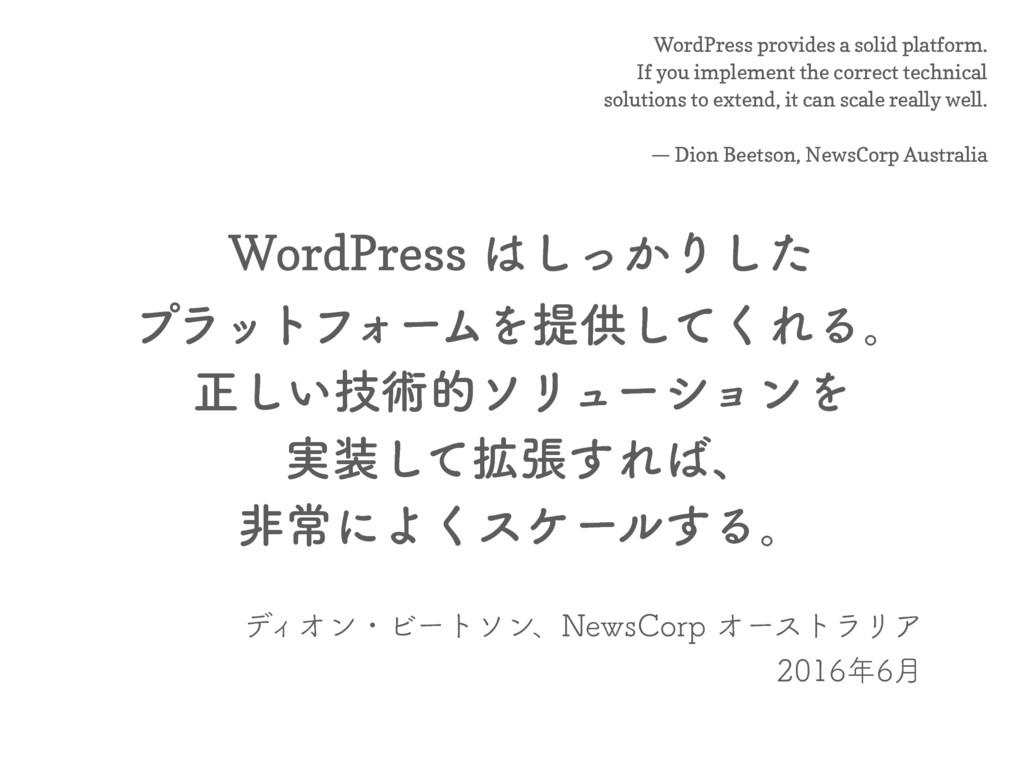 WordPress provides a solid platform. If you imp...