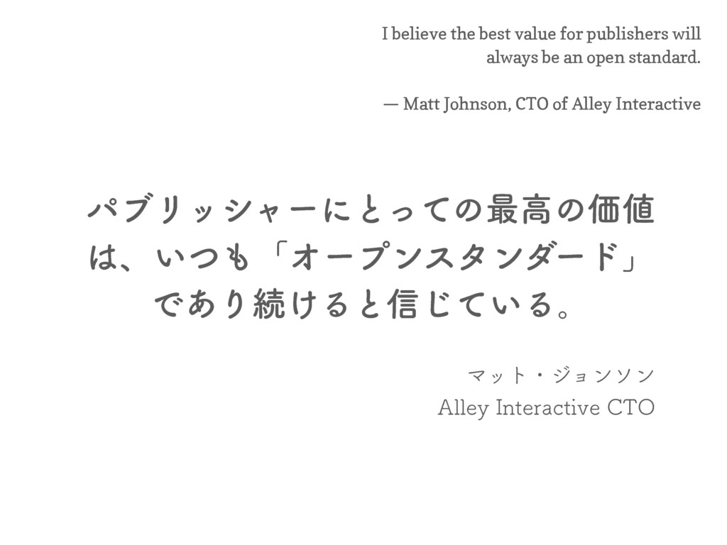 I believe the best value for publishers will al...