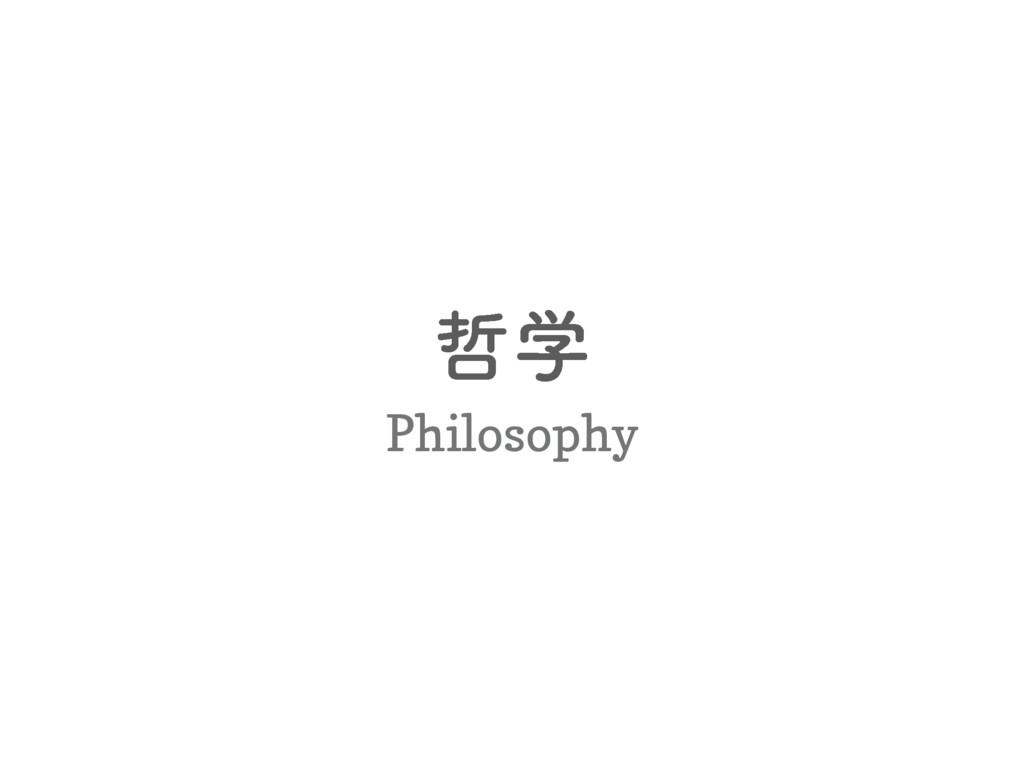 ֶ Philosophy