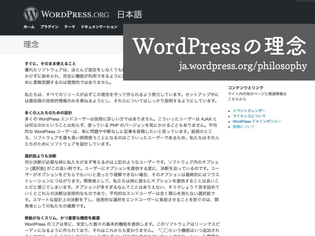 WordPressͷཧ೦ ja.wordpress.org/philosophy