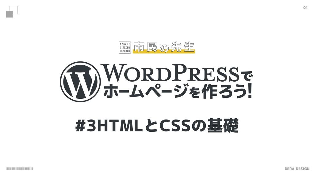 DERA-DESIGN 01 で ホームページを作ろう! #3HTMLとCSSの基礎