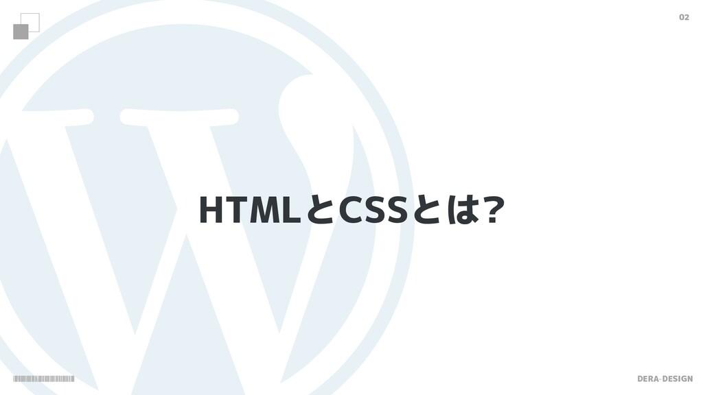 DERA-DESIGN 02 HTMLとCSSとは?