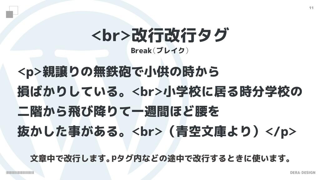 11 DERA-DESIGN br改行改行タグ Break (ブレイク) 文章中で改行しま...