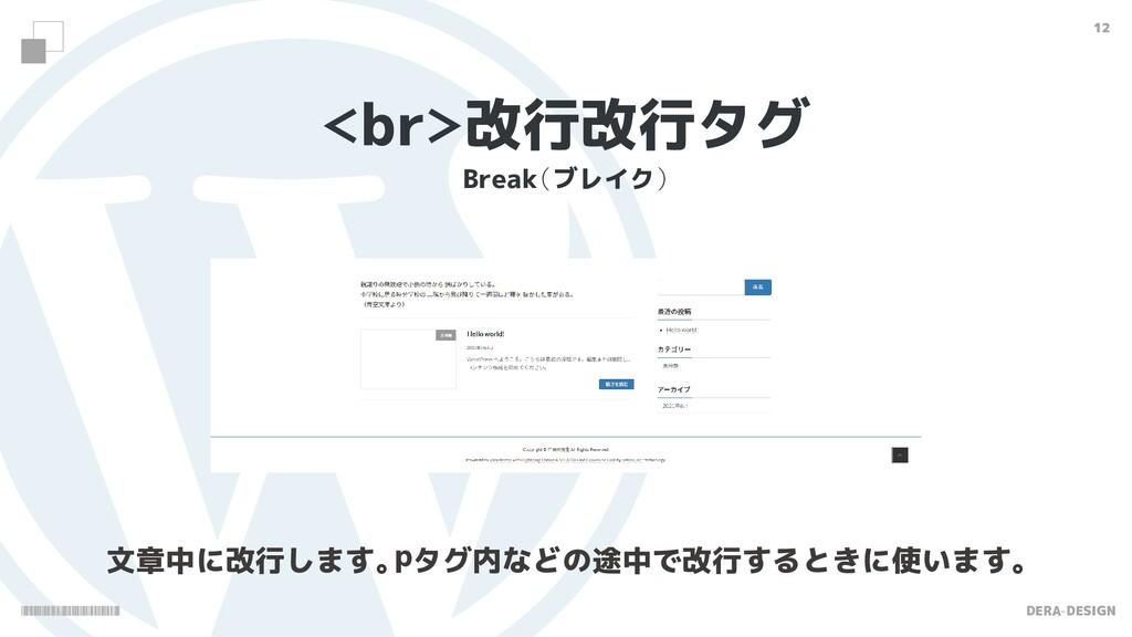 DERA-DESIGN 12 br改行改行タグ Break (ブレイク) 文章中に改行しま...