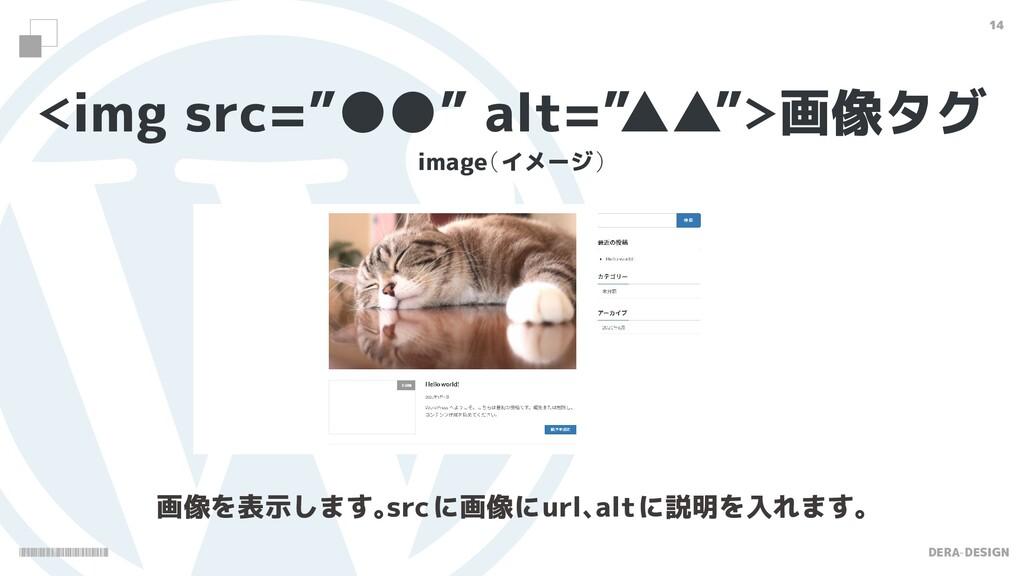 "DERA-DESIGN 14 img src=""●●"" alt="" ▲▲""画像タグ ima..."