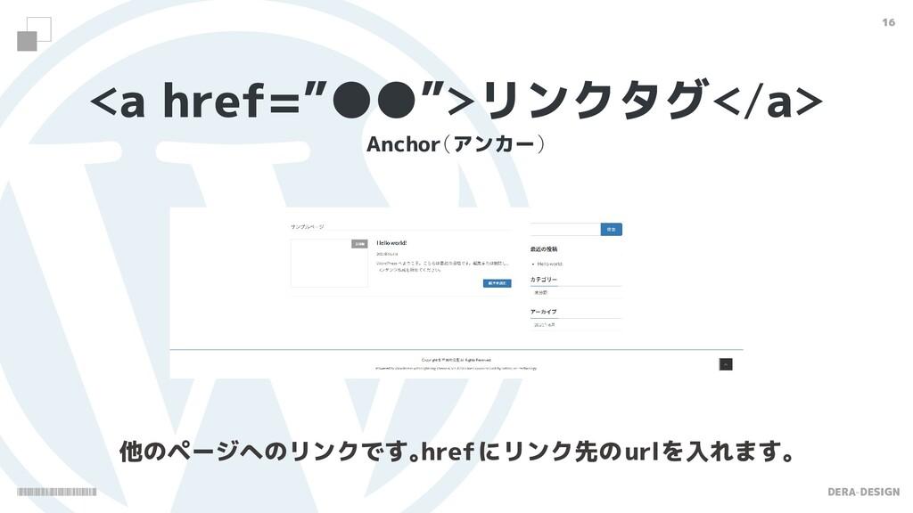 "DERA-DESIGN 16 a href=""●●""リンクタグ/a Anchor (ア..."