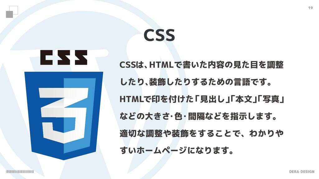 DERA-DESIGN 19 CSS CSSは、 HTMLで書いた内容の見た目を調整 したり、...