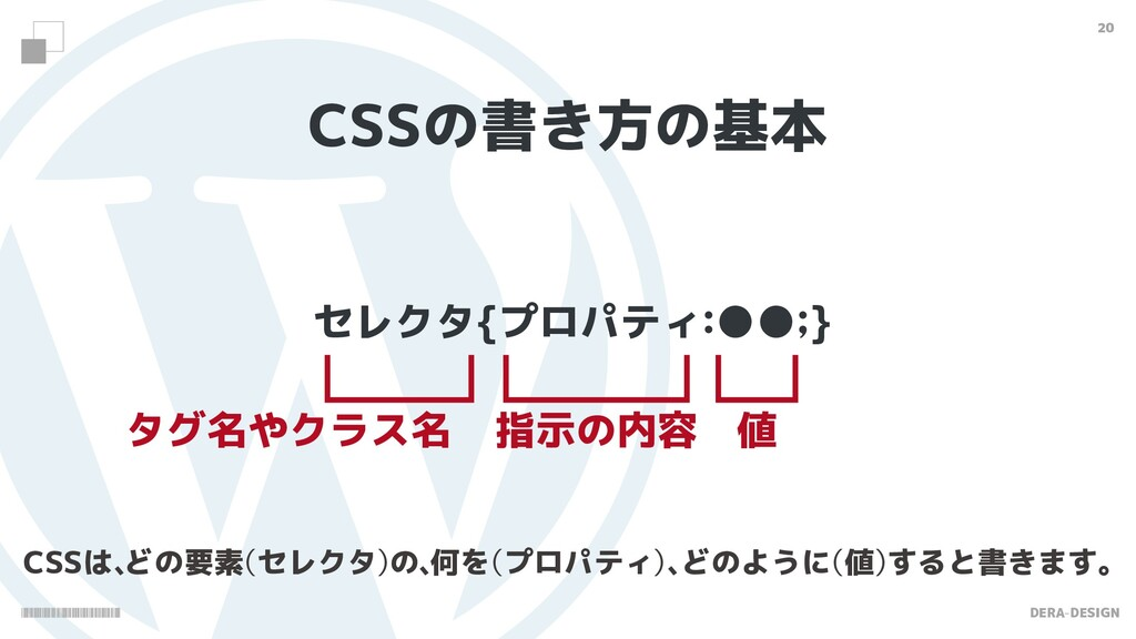 DERA-DESIGN 20 CSSの書き方の基本 セレクタ{プロパティ●●} タグ名やク...