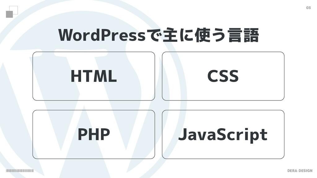 DERA-DESIGN 03 WordPressで主に使う言語 HTML CSS PHP Ja...