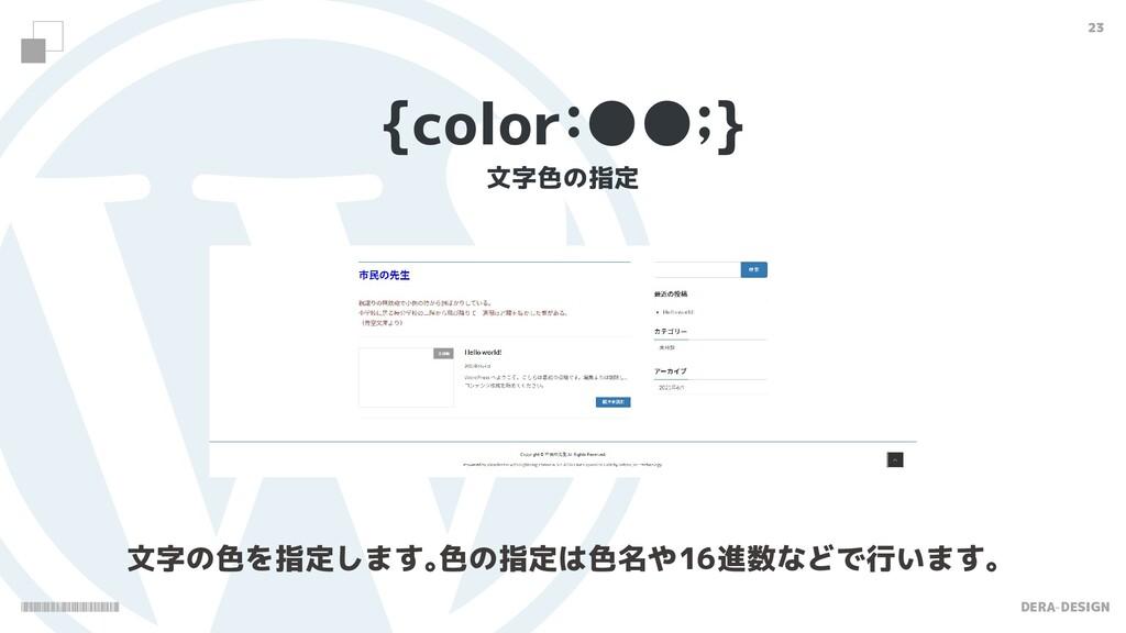 DERA-DESIGN 23 {color●●} 文字色の指定 文字の色を指定します。 色...