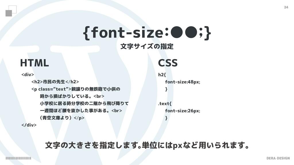 DERA-DESIGN 24 {font-size●●} 文字サイズの指定 文字の大きさを...