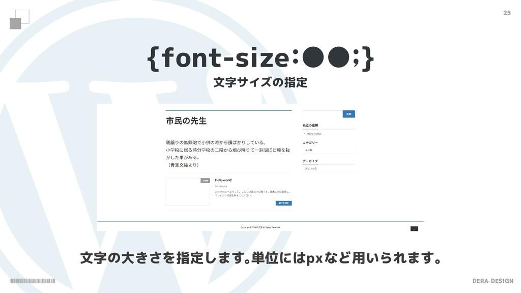 DERA-DESIGN 25 {font-size●●} 文字サイズの指定 文字の大きさを...