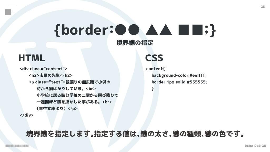 DERA-DESIGN 28 {border●● ▲▲ ■■} 境界線の指定 境界線を指定...
